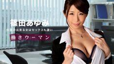 働きウーマン 〜仕事のデキる女はセックスも凄い〜  篠田あゆみ
