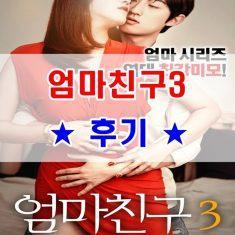 韓國成人電影/韓國AV 媽媽的朋友3 엄마친구3 Moms Friend 3