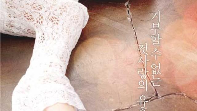 韓國成人電影/韓國AV 妻子的藉口 老婆的藉口 My Wife's Excuse 2016 AKA 아내의 사정