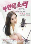 韓國成人電影/韓國AV 性感的聲音 性感聲優 Sexy Voice 2016 야한 목소리 – 쏠리네